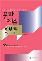 도서 이미지 - 문화예술홍보론