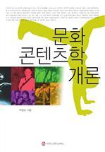 도서 이미지 - 문화콘텐츠학 개론