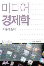 도서 이미지 - 미디어 경제학 이론과 실제