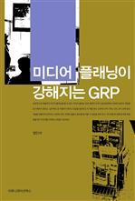 도서 이미지 - 미디어 플래닝이 강해지는 GRP