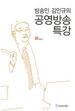 도서 이미지 - 방송인 김인규의 공영방송 특강