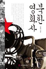 도서 이미지 - 북한영화사