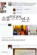 도서 이미지 - 소셜 미디어 연구