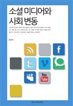도서 이미지 - 소셜미디어와 사회 변동