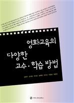 도서 이미지 - 영화교육의 다양한 교수ㆍ학습 방법