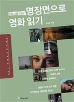 도서 이미지 - 영화사를 바꾼 명장면으로 영화 읽기