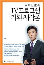 도서 이미지 - 이영돈 PD의 TV 프로그램 기획제작론