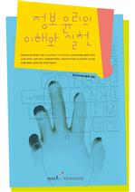 도서 이미지 - 정보 윤리의 이해와 실천