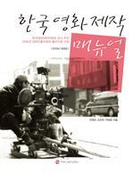 도서 이미지 - 한국 영화 제작 매뉴얼 (개정판)