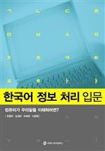 도서 이미지 - 한국어 정보 처리 입문