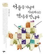 도서 이미지 - 서울을 거닐며 사라져가는 역사를 만나다