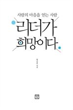 도서 이미지 - 리더가 희망이다