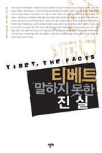 도서 이미지 - 티베트 말하지 못한 진실