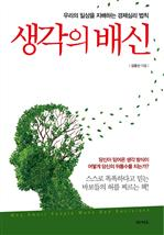 도서 이미지 - 생각의 배신