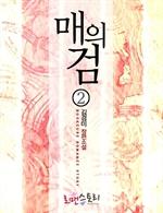 도서 이미지 - 매의 검