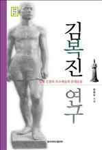 도서 이미지 - 김복진 연구