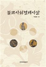 도서 이미지 - 불교사회 경제사상
