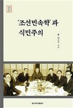 도서 이미지 - 조선민속학과 식민주의