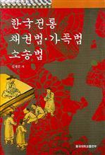 도서 이미지 - 한국전통 채권법ㆍ가족법ㆍ소송법