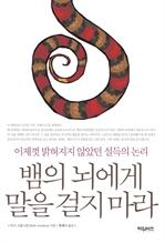 도서 이미지 - 뱀의 뇌에게 말을 걸지 마라