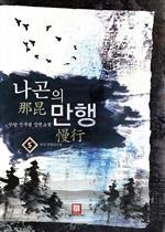 도서 이미지 - 나곤의 만행