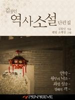 도서 이미지 - 김동인의 역사 소설 4권 모음집