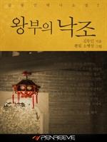 도서 이미지 - 김동인의 역사 소설 2편 왕부의 낙조