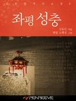 도서 이미지 - 김동인의 역사 소설 3편 좌평성충