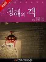 도서 이미지 - 김동인의 역사 소설 4편 청해의 객 [체험판]