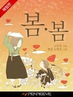도서 이미지 - 김유정의 봄봄 [체험판]