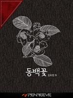 도서 이미지 - 동백꽃