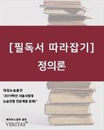 도서 이미지 - [필독서 따라잡기] 정의론