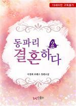 도서 이미지 - 동파리 결혼하다