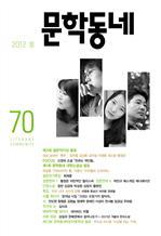 도서 이미지 - 계간 문학동네 2012년 봄호 통권 70호
