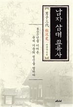 도서 이미지 - 남자 삼대 교류사