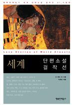 도서 이미지 - 세계 단편소설 걸작선