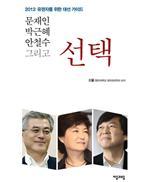 도서 이미지 - 문재인 박근혜 안철수 그리고 선택