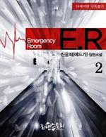 도서 이미지 - ER (이멀젼시 룸) (개정판)