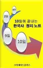 도서 이미지 - 10일에 끝내는 한국사 정리노트