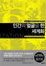 도서 이미지 - 인간의 얼굴을 한 세계화