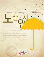 도서 이미지 - 노란우산