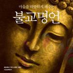 도서 이미지 - 마음을 따뜻하게 해주는 불교명언