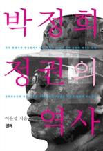 도서 이미지 - 박정희 정권의 역사
