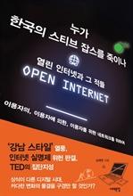 도서 이미지 - 누가 한국의 스티브 잡스를 죽이나_열린 인터넷과 그 적들