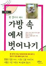 도서 이미지 - 흰 강아지 레오 가방 속에서 벗어나기