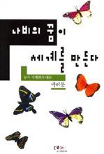 도서 이미지 - 나비의 꿈이 세계를 만든다