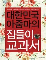 도서 이미지 - 대한민국 아줌마의 집들이 교과서