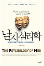 도서 이미지 - 남자 심리학
