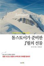 도서 이미지 - 톨스토이가 준비한 1월의 선물 - 인생을 변화시키는 긍정의 365