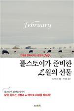 도서 이미지 - 톨스토이가 준비한 2월의 선물 - 인생을 변화시키는 긍정의 365